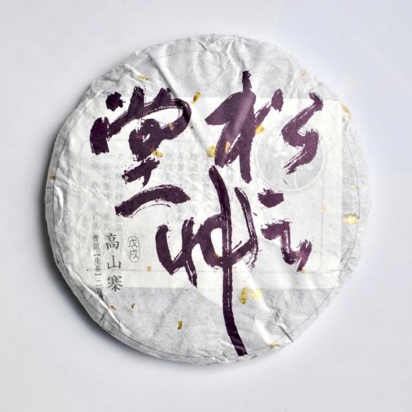 Yiwu Gao Shan Zhai Gushu 2018