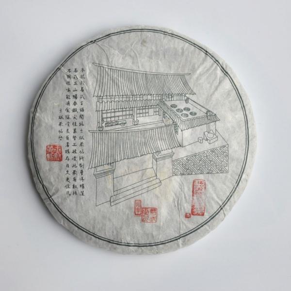 Yiwu Wang Bing Gushu 2016