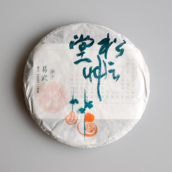 Yiwu Gao Shan Zhai Gushu 2020