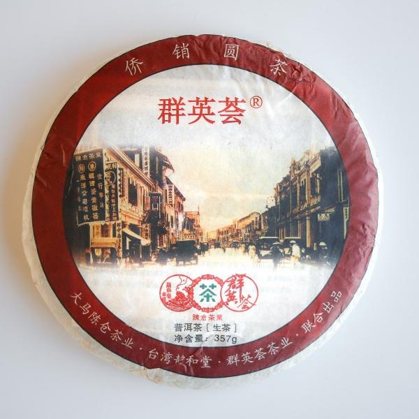2013 Qunying Hui (Taiwan Storage)