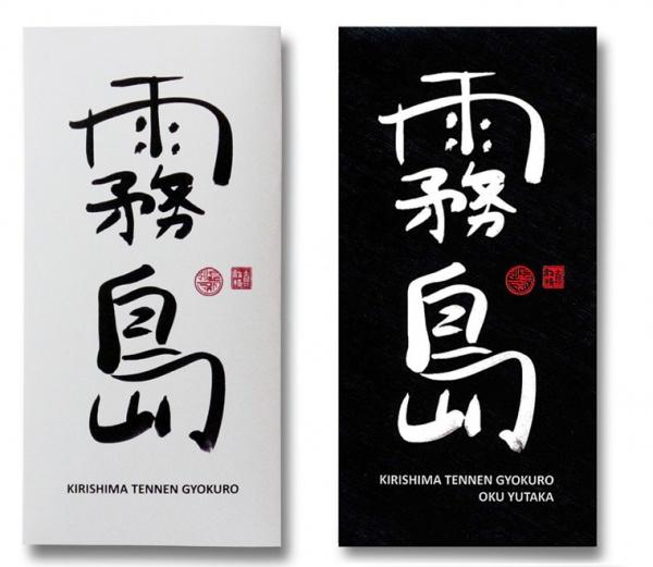 Kultivar-Vergleich-Doppelpack Bio Tennen Gyokuro Kirishima