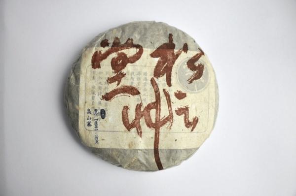Yiwu Gao Shan Zhai Gushu 2017