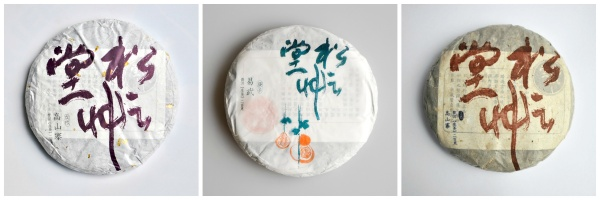Gao Shan Zhai 2017-2020, Schnupperpaket 3x10g