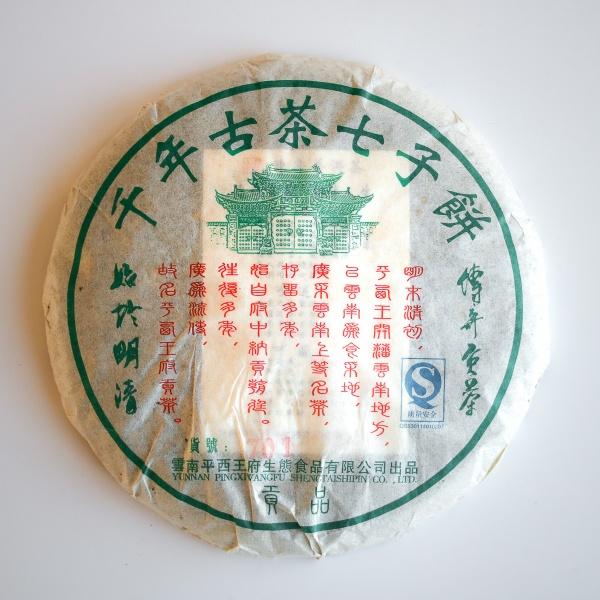 Yunnan Pingxi Wangfu 2007 (Taiwan Storage)