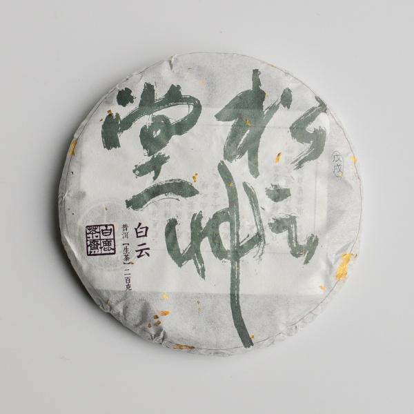 Yiwu Gua Feng Zhai 2018